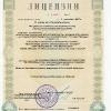 Лицензия для строительства зданий и сооружений 1 и 2 уровня ответственности